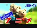 北朝鮮アニメ動画公開用オープニングを作ってみた