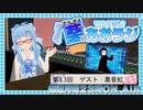 【第13回】ナミダメ葵のVRラジオ【ゲスト:黒音紅】