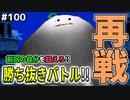 【DQMJ2P実況 #100】【100回記念】リベンジ勝ち抜きバトル!!ドラクエジョーカー2プロフェッショナルを初見実況プレイ!