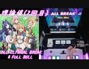 【手元動画】Lost Princess (MASTER) 再理論値 ALL CRITICAL BREAK & FULL BELL【#オンゲキ】