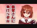 【VTuber】花澤香菜「能登さんに負けっぞ」※比較動画【茜ヶ崎れお】