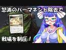 【MTGA】音街ウナのMTGフォーラム 白単コントロール