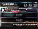 ドールズフロントライン 少女前線 ドルフロ 9-1n 約79000マンティコア部隊撃破動画