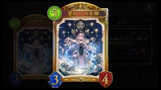 【シャドバ新弾】〝星明かりの女神〟で〝ゾーイ〟を無限増殖できるようになったのでドラゴンは無敵になったようです。【Shadowverse / シャドウバース】