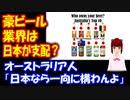【海外の反応】 オーストラリアの  ビール業界が 日本に支配されていると 話題に!