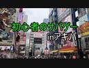 【サバゲー】ヒットコール!part1 ASOBIBA秋葉原【VOICEROID】