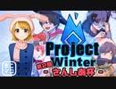 【project winter】第2回さんしあ杯予選cグループ 前半