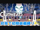 【Cuphead】#11 ぶち壊せ!シベリア超特急!