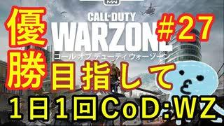 【CoD:WARZONE】概ね日刊CoD:WZ#27【BR SOLOS】