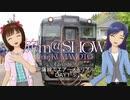 ※再掲 【旅m@SHOW from KUMAMOTO】肥薩線でエアーメモリアル DAY1-5