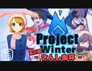 【project winter】第2回さんしあ杯予選cグループ 後半