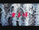 【RapArrange】火炎/女王蜂(Covered by くぼ)【歌ってみた】