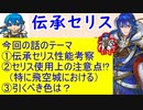 【FEH_661】「伝承セリス」の性能考察およびガチャの話してく! ( 光の皇子 ) 伝承英雄 セリス 【 ファイアーエムブレムヒーローズ 】 【 Fire Emblem Heroes 】