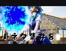 【東方MMD】小ネタ集#8