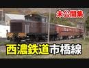 【未公開】溢れる廃線感 西濃鉄道市橋線【青春18きっぷ2019】