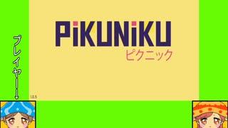 #1 マッシュルームインディー劇場『Pikuniku』