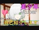 【新人Vtuber】蜜鳥ピヨンがちゃんと自己紹介する動画
