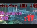 【ロストプラネット2】part17 ノア張りの弾幕【BHD】