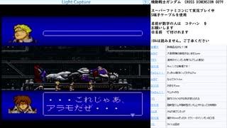 機動戦士ガンダム CROSS DIMENTION 0079 実況プレイ part13
