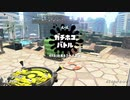 【実況】ボールドでウデマエXを駆け抜ける! ガチホコ編 Part.24 ~続・オートロはきつい~