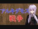 【3分戦史解説】アルキダモス戦争【VOICEROID解説】