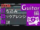 【Guitar編】第3回打ちこみロックアレンジ解説