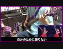 乃木坂46『自分じゃない感じ』ベース弾いてみた。