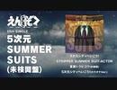 えんそく15th SINGLE「5次元SUMMER SUITS(未検閲盤)」全曲視聴SPOT