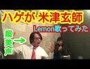 神はハゲと引換にイケボをくれた…【ハゲによる】米津玄師・lemon・檸檬 #歌詞付き
