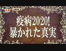 火曜特集「疫病2020!暴かれた真実」
