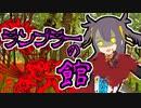 【ポケモン剣盾】ランプラーの館  【庭園】