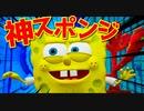 【SpongeBob】|難病の私がスポンジ・ボブで病気をぶっ飛ばす|黄色く四角いパンツ|【Battle for Bikini Bottom】part1