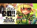 【実況】大乱闘スマッシュブラザーズSPECIALやろうぜ! その120 オンライン対戦篇56ッ!