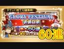 【FFRK】GLORY FESTIVAL装備召喚 60連!【Part56】