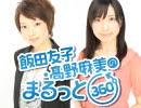 【会員向け高画質】『飯田友子・髙野麻美のまるっと360度』第45回おまけ