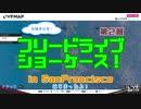 (後半)【The_Crew2・うp主企画】第2回フリードライブショーケース!【解説・呼びかけ】