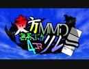 【第12回東方ニコ童祭】第6回東方MMD無茶ぶり4コマ合作リレー