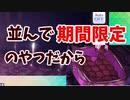 【にじさんじ】チョコノ美兎【月ノ美兎】