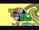 Vol.1 月刊ヒメヒナ情報誌 2020年6月号