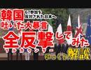 G7参加を反対された日本へ暴言のブーメランをぶつけてくる韓国【ゆっくり実況】