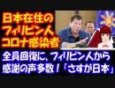 【海外の反応】コロナ感染者の 日本在住 フィリピン人が 重症患者も含めて 全員回復! フィリピンから 感謝の声多数 「日本はさすがだ!」