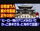 【海外の反応】 アニメの 世界だ! 日本の 宗教家7人が 集結した 画像が かっこ良すぎると 話題に!
