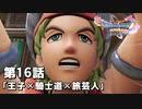 【ドラクエ11S】王子×騎士道×旅芸人【第16話】