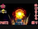 【ゆびをふる縛り】「ゆびをふる」のみで踏破するDLC 鎧の孤島 PART2【ポケモン剣盾】