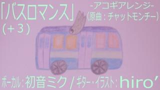 【初音ミク】チャットモンチー「バスロマンス」【アコギアレンジ】