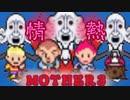 【MOTHER3】第5章[ロ]~帰ってきたパッション~
