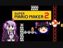 【ゆっくり&ゆかり】マリオメーカー 2 part4-3