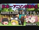 日本一アニソンが流れるMinecraft実況です! そして村では結婚式!そして夜戦!?編 原点に立ち返ってMinecraft第11話