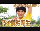 【踊ってみた】アイ情劣等生/かいりきベア feat.鏡音リン【矢澤ないん】