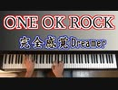 「ONE OK ROCK」メドレー : ワンオクロック - Piano Cover -